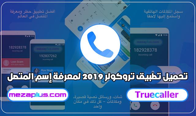 تحميل تطبيق تروكولر 2019 Download Truecaller لمعرفة إسم المتصل