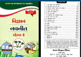 NCERT science Navneet STD 8 full book PDF download