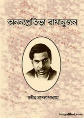 Ananyapratibha Ramanujan by Rabin Bandyopadhyay