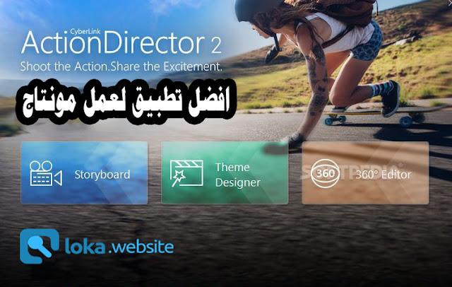 تحميل ActionDirector Video Editor أفضل تطبيق لصناعة وتحرير الفيديو والمونتاج علي الاندرويد