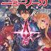 الفصل السادس من  مانغا   Tsuyokute New Saga