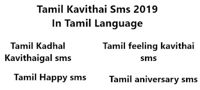 Tamil Kavithaigal sms Best Collection