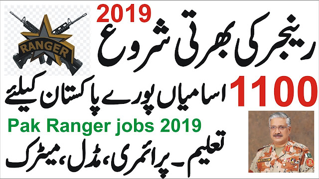 Pakistan Rangers 2019 Jobs Pakistan Rangers is welcoming applications from qualified contender for 1100 GD Sipahi, Religious Teachers, Cooks and Other Posts with open legitimacy from all Pakistan. Required capability from a perceived organization, pertinent work understanding and age limit necessity are as following. Qualified applicants are urged to apply to the post in endorsed way. Fragmented, late, transcribed entries/applications won't be engaged. Just shortlisted competitors will be called for composed test/meet. See the notice underneath to see opening positions accessible, qualification criteria and different necessities. Qualified hopefuls must submit applications at the latest thirteenth April 2019