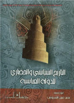 تحميل التاريخ السياسي والحضاري للدولة العباسية pdf محمد حسن العيدروس