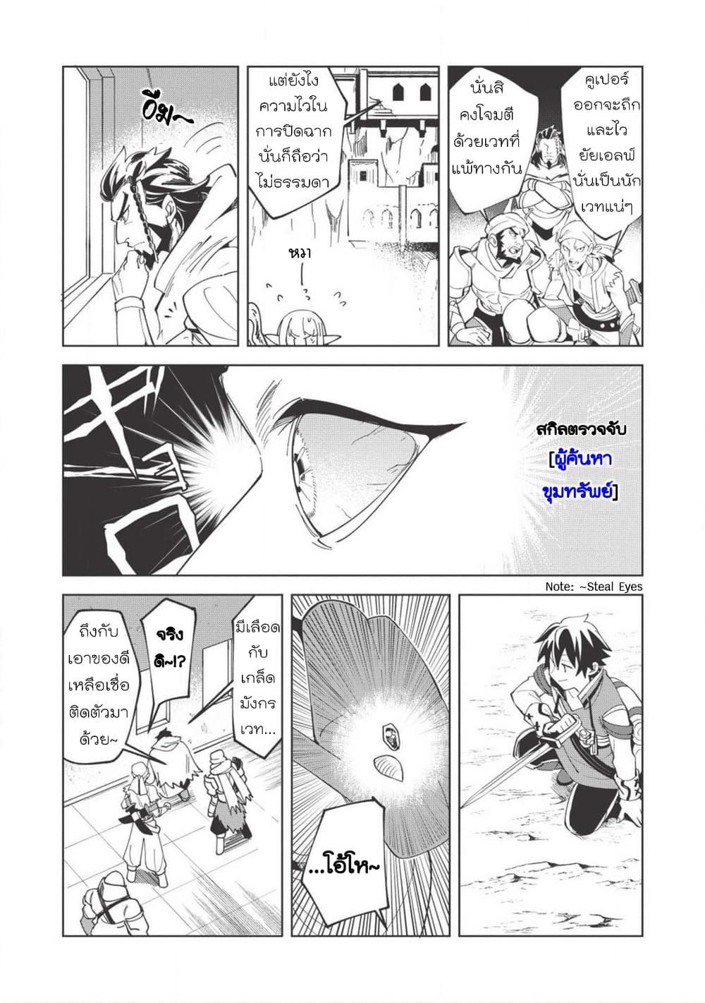 อ่านการ์ตูน Nihon e Youkoso Elf san ตอนที่ 8 หน้าที่ 13