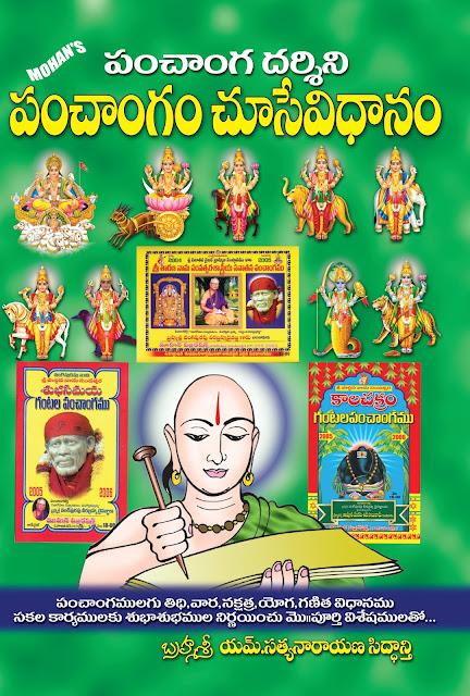 పంచాంగం చూసేవిధానం | Panchangan Chusevidhanam | GRANTHANIDHI | MOHANPUBLICATIONS | bhaktipustakalu