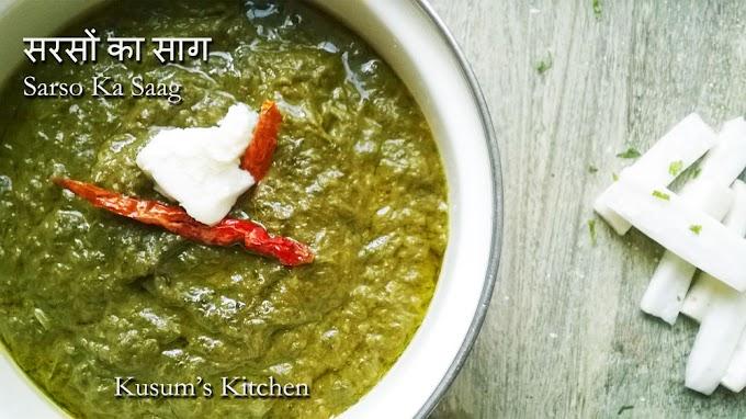 सरसों का साग | Sarson Ka Saag Recipe in Hindi