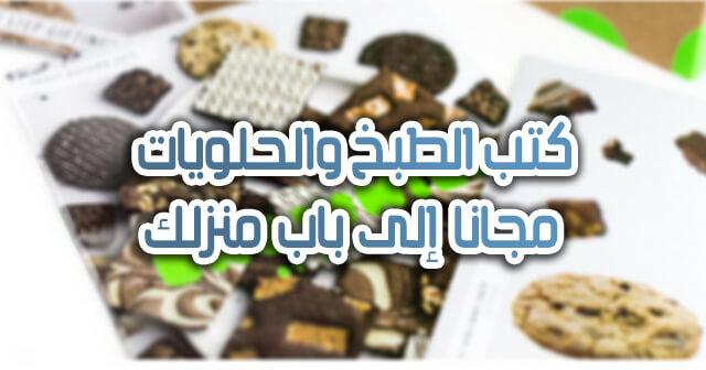 طريقة الحصول على كتب الطبخ والحلويات تصلك مجانا الى باب منزلك