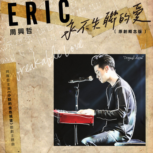 Eric周興哲- Unbreakable Love 永不失聯的愛Lyrics 歌詞with