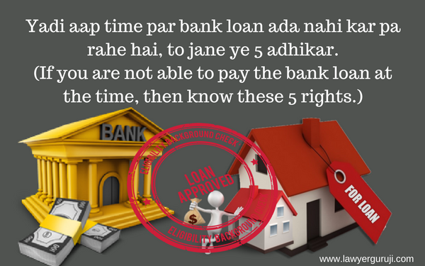 Yadi aap time par bank loan ada nahi kar pa rahe hai, to jane ye 5 adhikar.(If you are not able to pay the bank loan at the time, then know these 5 rights.)