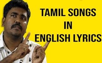 Tamil Songs in English Lyrics   கேட்டு இருக்கீங்களா?   Kichdy