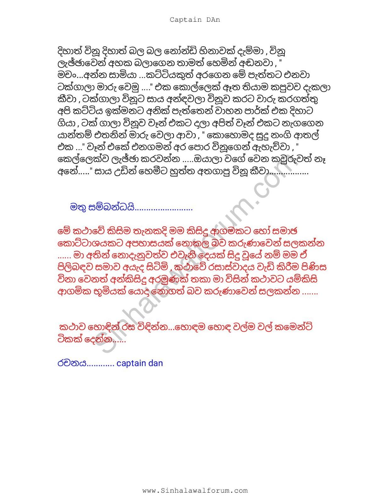 Response to quot mage wife amuthu ashawa 12 quot