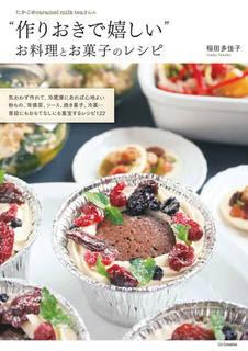 """[稲田多佳] """"作りおきで嬉しい""""お料理とお菓子のレシピ"""