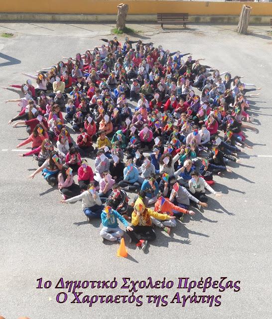Πρέβεζα: ο υπέροχος χαρταετός της αγάπης του 1ου δημοτικού σχολείου
