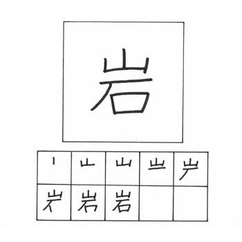 kanji batu