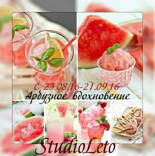 http://studioleto.blogspot.ru/2016/08/blog-post_23.html