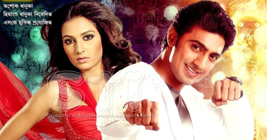 Bangla Movie Romeo 2013 Free Dounload | CINEMAS 93