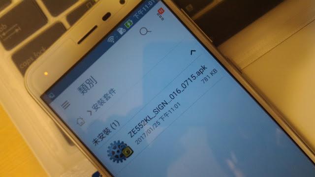 P 20170125 230144 - 【圖文教學】Zenfone 3 ROOT 超簡單!新手也不怕的 ROOT 取得攻略