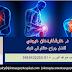 الدكتور هارشوردهان هغد هو ماجستير جراحة العظام في الهند