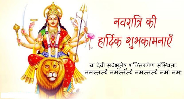 Happy Navratri 2017 Wishes, Messages, SMS, Images