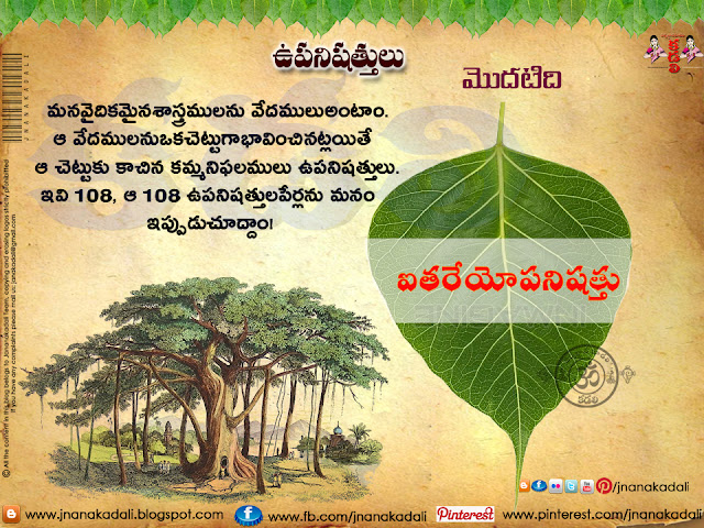 Here is upanishads pdf in telugu.108 upanishads in telugu.upanishads quotes in telugu.upanishads in hindi.upanishads summary in telugu.upanishads pronunciation in telugu.upanishads vs vedas information in telugu.108 upanishads in telugu pdf free download.108 upanishads pdf.who wrote upanishads.108 upanishads in sanskrit.108 upanishads in telugu pdf.list of upanishads in hindi.list of upanishads pdf.names of 108 upanishads in sanskrit.aitareya upanishad sanskrit pdf.aitareya upanishad in hindi.aitareya upanishad mp3.aitareya meaning.aitareya upanishad hindi pdf.aitareya upanishad audio.aitareya upanishad sanskrit text