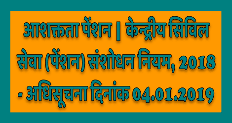 invalid-pension-amendment-ccs-pension-rule-2018-hindi