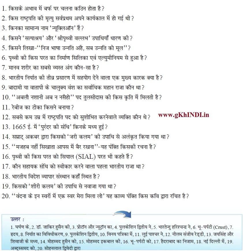 railway group d exam books free download in hindi pdf