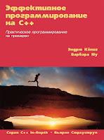 книга Эндрю Кёнига и Барбары Э. Му «Эффективное программирование на C++. Практическое программирование на примерах»