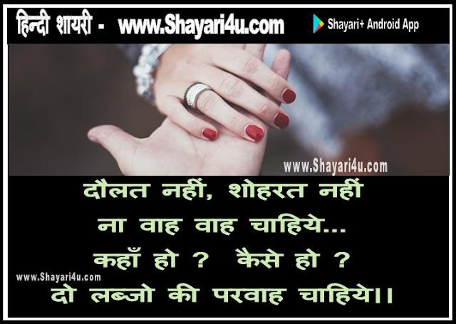 परवाह शायरी - Parwah Shayari