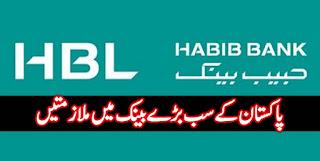 HBL Bank Jobs 2019 || 500 Jobs for Male/Female - All Pakistan Online Apply