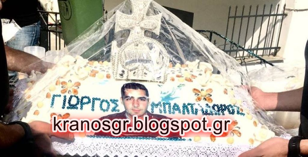 40 ημέρες από το θάνατο του Ήρωα Σμηναγού Γιώργου Μπαλταδώρου