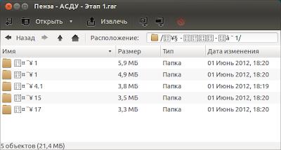 2012-08-04_003 Как исправить кодировку в RAR-архивах? БЛОГ