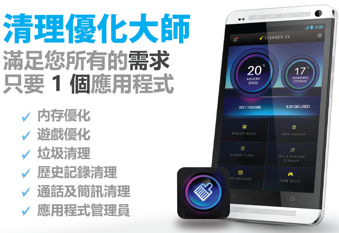清理優化大師 APK 下載 (Cleaner Speed Booster)