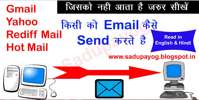 gmail-hotmail-yahoo-rediff mail-how to send email-how to mail a file-gmail sign in-gmail login
