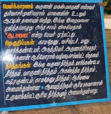Thirupugal in tamil