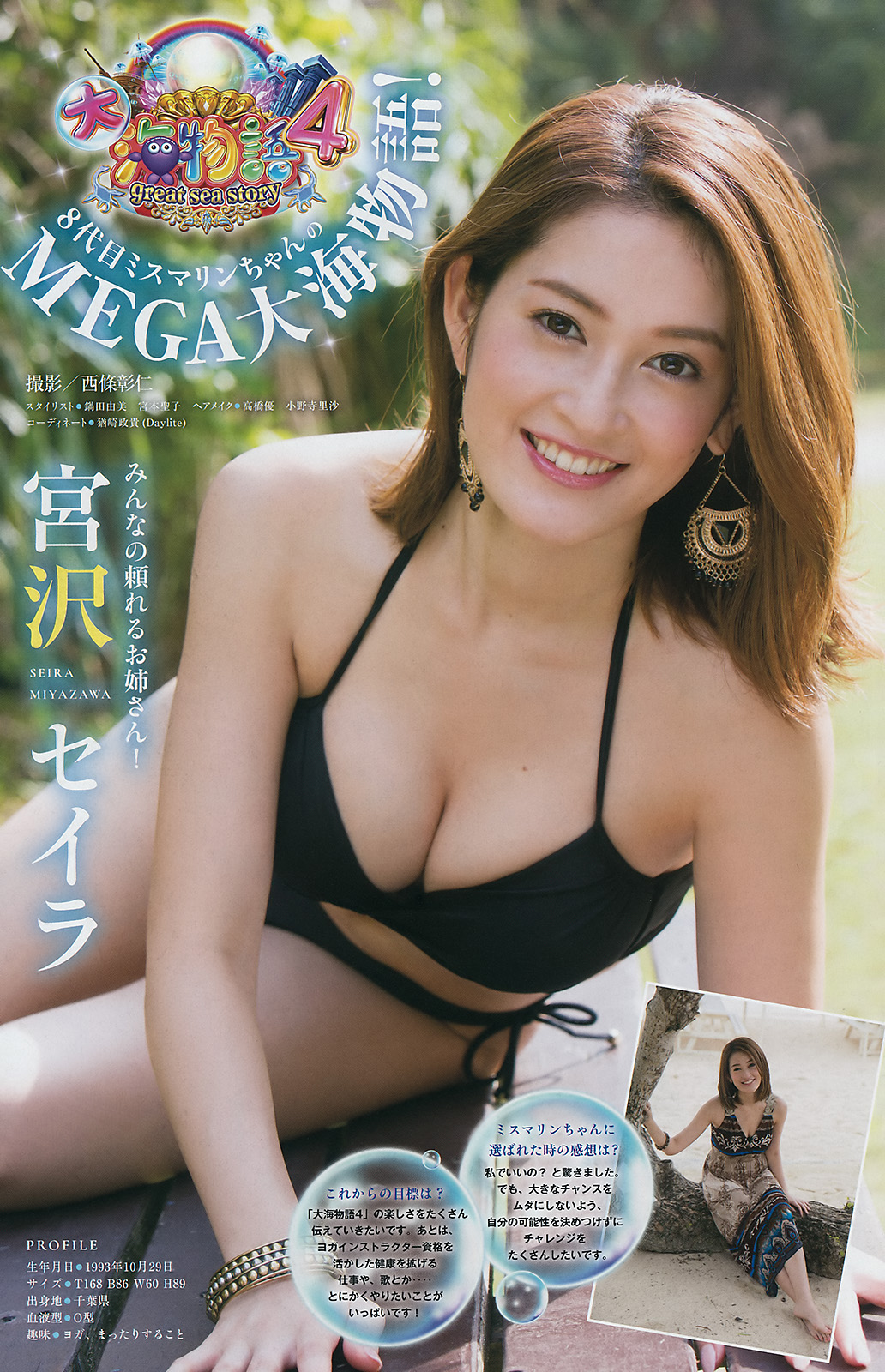 Miss Marine Special, Young Magazine 2018 No.01 (週刊ヤングマガジン 2018年01号)