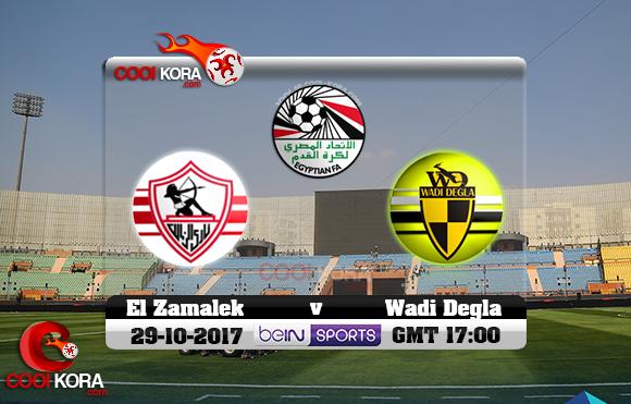 مشاهدة مباراة وادي دجلة والزمالك اليوم 29-10-2017 في الدوري المصري