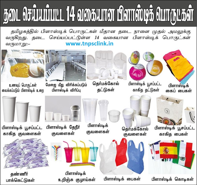 Tamil Nadu Plastic Ban 2019: List of Plastic Banned Items