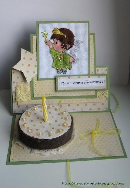 Открытка «С днем рождения!»