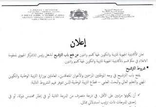 الترشيح لشغل منصب رئيس المركز الجهوي لمنظومة الاعلام- كلميم واد نون