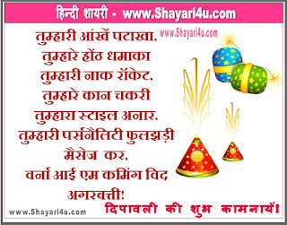 Diwali Funny Wishes in Hindi - दिवाली पर गुदगुदाते मैसेज