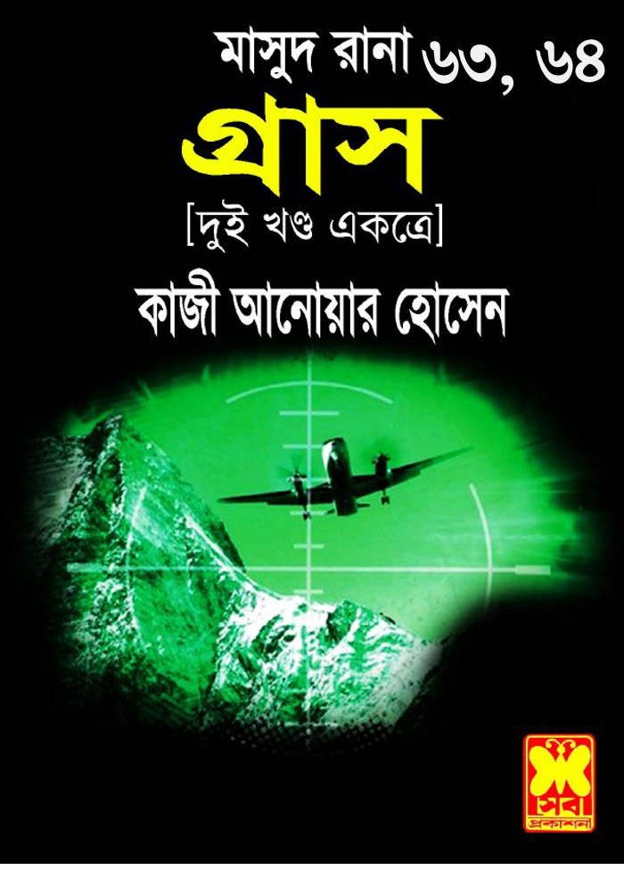 free masud rana book in pdf file