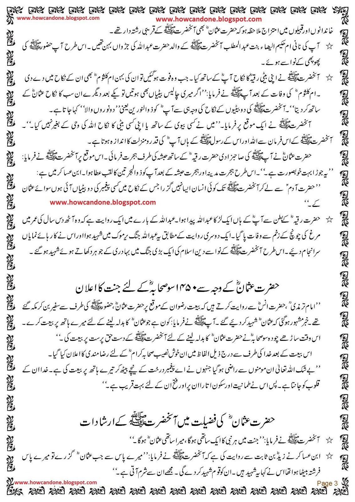 Life Of Hazrat Usman Ghani (R.A) In Urdu | HOW CAN DONE