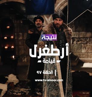 مشاهدة مسلسل قيامة ارطغرل الجزء الرابع الحلقة 97 كاملة مترجمة على قناة TRT الأولى التركية ودعوة الفضائية