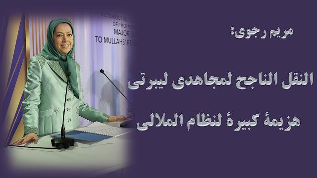 کلمة مريم رجوي: النقل الناجح لمجاهدي ليبرتي هزيمة كبيرة لنظام الملالي