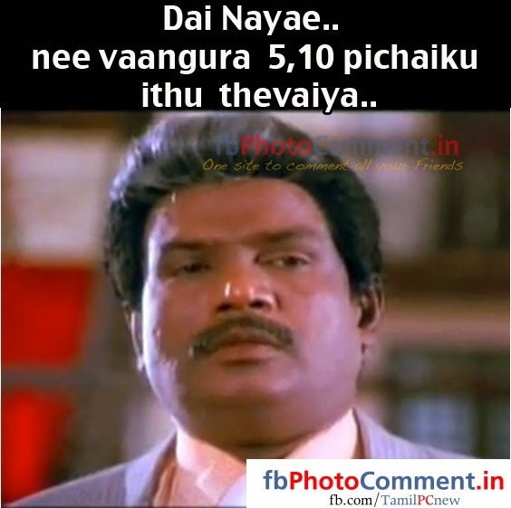 Goundamani Funny Comments