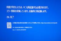 問題が発生したため、PC を再起動する必要があります。エラー情報を収集しています。自動的に再起動します。