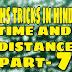 TIME AND DISTANCE, TRAIN PART - 7 समय और दूरी, रेलगाड़ी भाग - 7