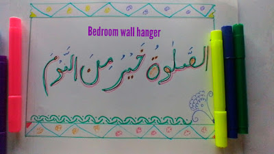 Eid ramadan crafts for kids
