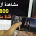 جديد كليا التطبيق الخرافي ONLINE TV لمشاهدة أزيد من 2500 قناة متلفزة عالمية وعربية  إكتشفه بعد التحميل
